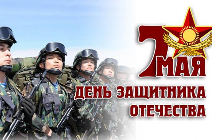 С Днем Защитника Отечества (график работы)