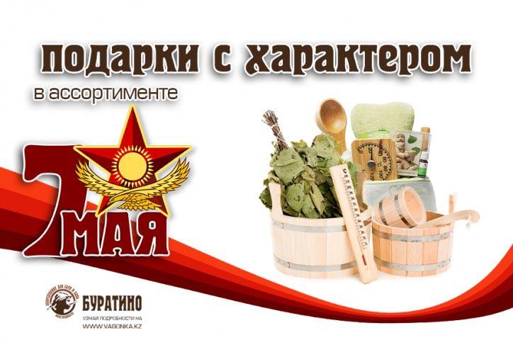 Компания «Буратино и К» предлагает оригинальные подарки на 7 мая!