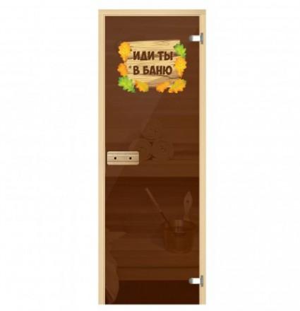 """Стеклянная дверь для бани """"Иди ты в баню"""""""