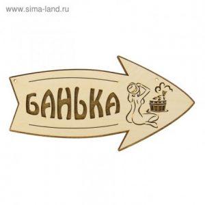 Стрелка с надписью «Банька» - 30*15 см (левая – правая)
