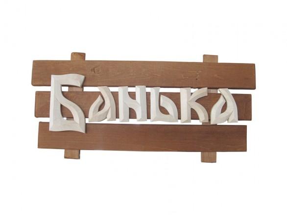 Табличка «Банька» 60*30*5
