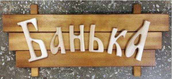 Табличка для бани из дерева с резными буквами (600*350 мм)