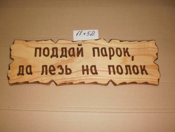 Табличка «Парная, поддай парок, да лезь на полок. 22*16, 5 БШ