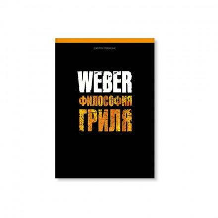 Настольная книга Weber – Философия Гриля
