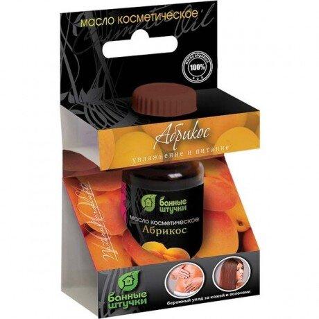 Косметическое масло c абрикосом