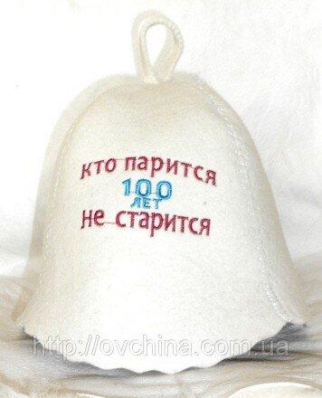 Шапка для бани «Кто парится сто лет не старится» ТМ Бацькина Баня