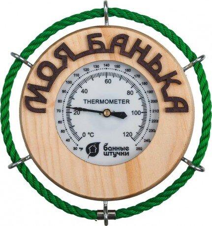 """Термометр """"Моя банька"""" 14*14 см"""