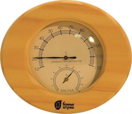 Термометр с гигрометром «Банная станция»