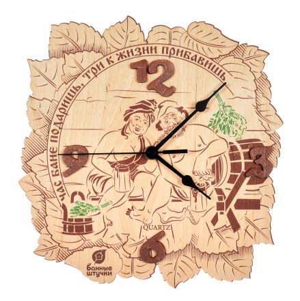 Часы «Час бане подаришь, три жизни прибавишь»