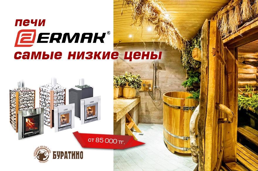 satuермак 85 000 В компании «Буратино и К» представлены банные печи «Ермак» по лучшей цене!