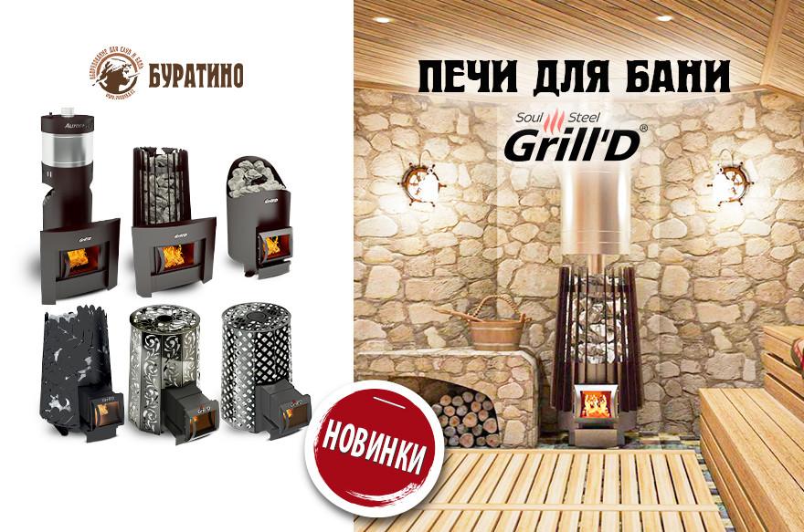 satuGRILLD all Компания «Буратино и К» стала официальным дистрибьютором печей Grill'D!