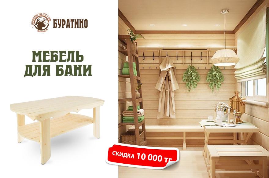 satuViolet 1 Акция! Скидка при покупке банной мебели!