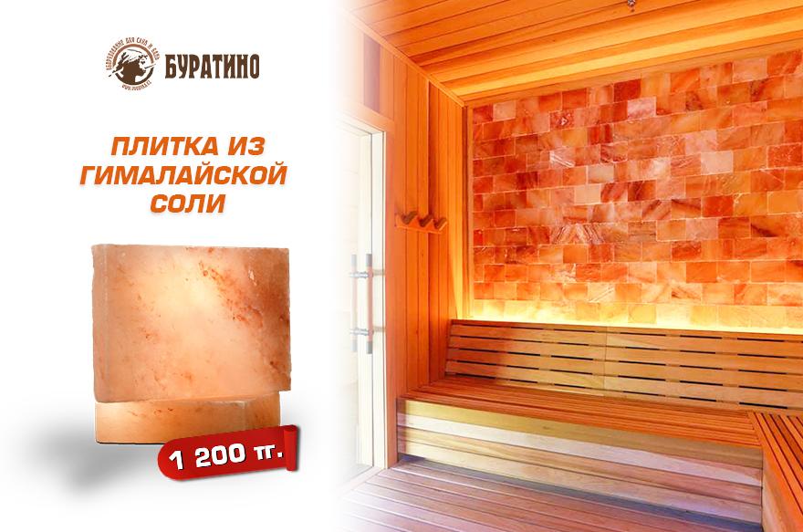 satuplitka 2 Соляная плитка для бани и саун в наличии!